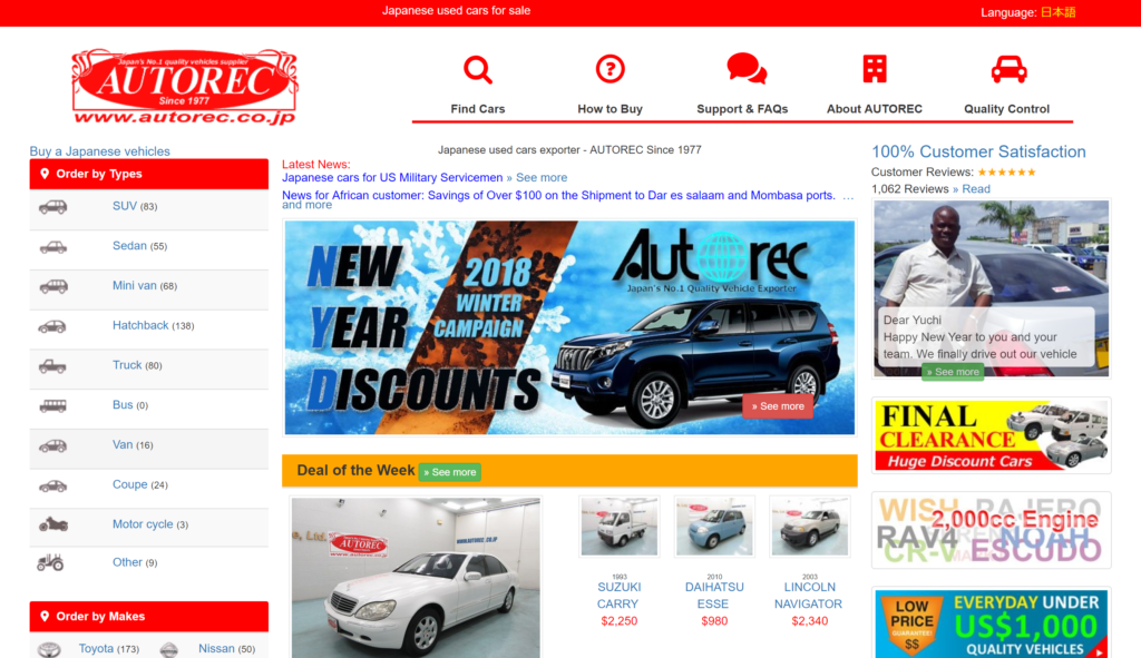The home page of Japanese used car site AutoRec.